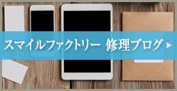 スマイルファクトリー スタッフブログ