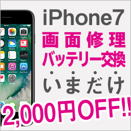 iPhon7 画面修理・バッテリー交換 今だけ2,000円OFF!!