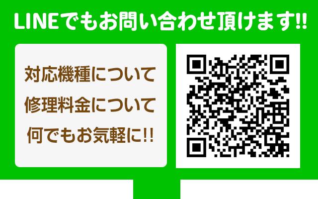 LINEでもお問い合わせ頂けます!!