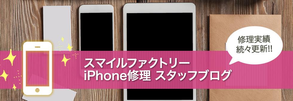 スマイルファクトリー iPhone修理 スタッフブログ