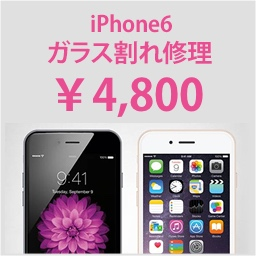 iPhone6 液晶ガラス割れ修理 ¥6,800
