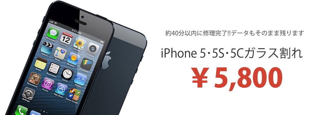 約40分で修理完了!!データもそのまま残ります。iPhone 5Sガラス割れ5,800円 部品代・工賃・1ヶ月保証