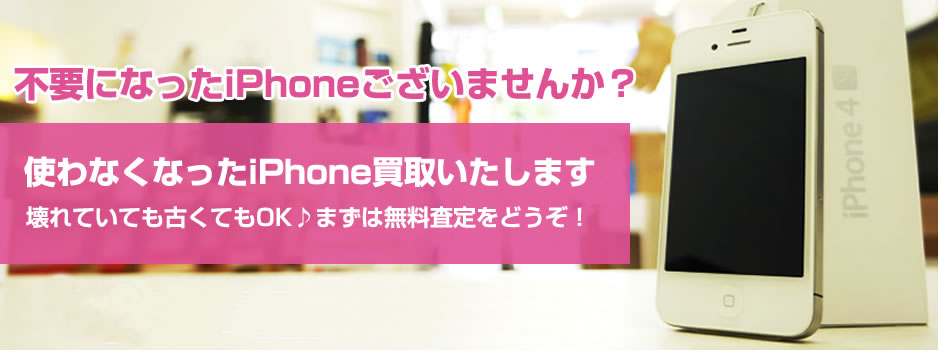 不要になったiPhoneございませんか?壊れていても古くてもOKまずは無料査定をどうぞ!