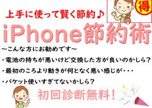 iphone 節約 倹約