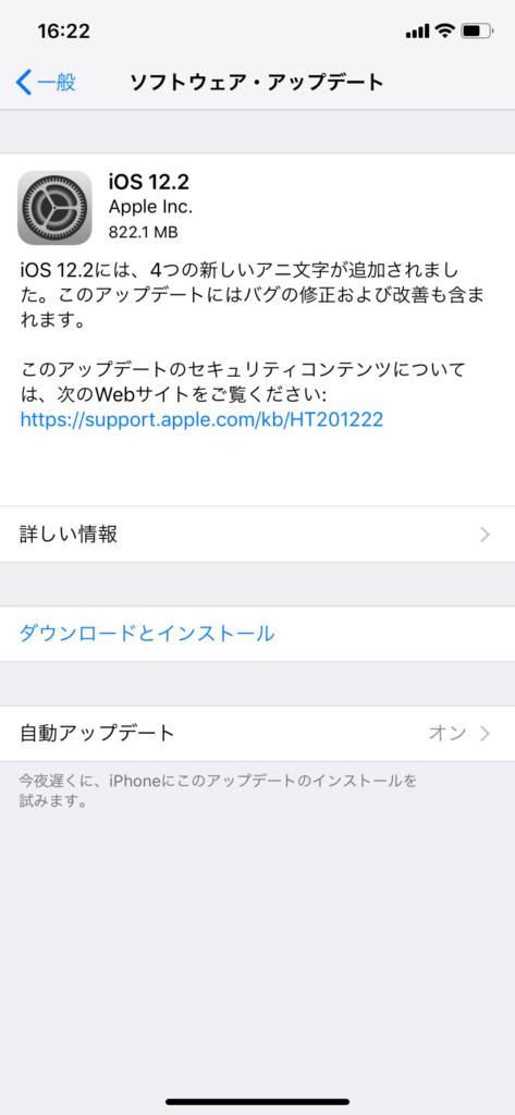 iosアップデート12.2