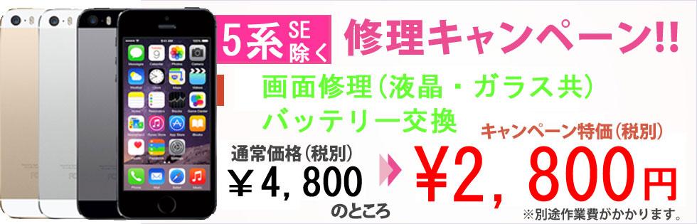 iphone(アイフォン)5・5S・5C修理
