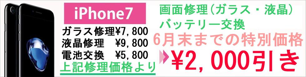 iphone(アイフォン)7修理最安値