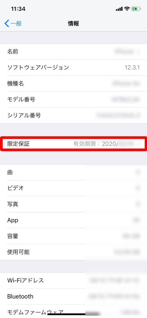 iphoneの保証期間
