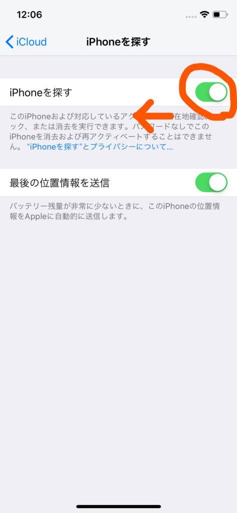 iphoneを探す機能をoffにする6