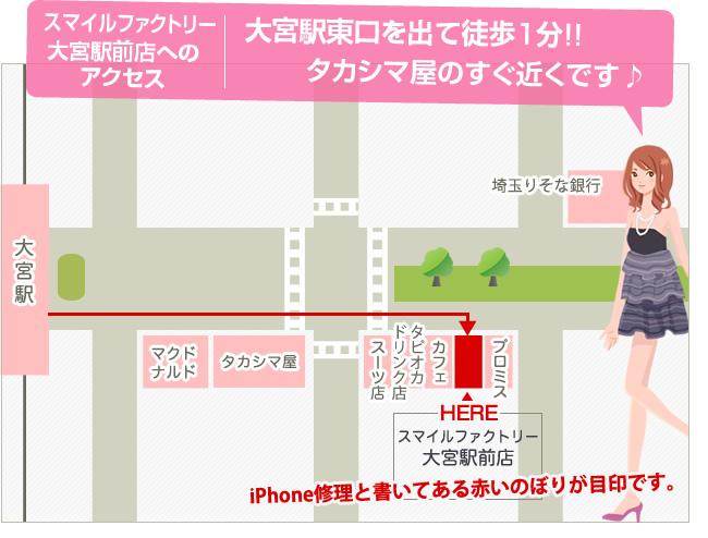 大宮駅前店 アクセスマップ